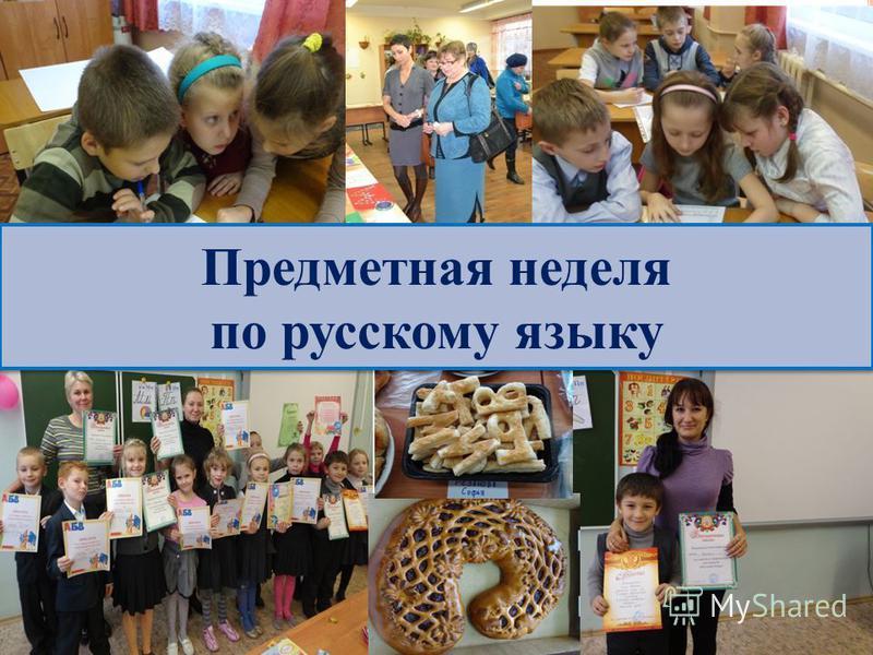 Предметная неделя по русскому языку Предметная неделя по русскому языку
