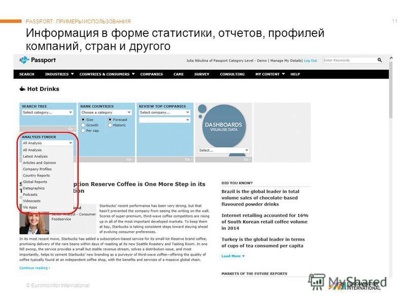 © Euromonitor International 11 Информация в форме статистики, отчетов, профилей компаний, стран и другого PASSPORT: ПРИМЕРЫ ИСПОЛЬЗОВАНИЯ