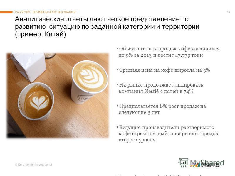 © Euromonitor International 14 Аналитические отчеты дают четкое представление по развитию ситуацию по заданной категории и территории (пример: Китай) PASSPORT: ПРИМЕРЫ ИСПОЛЬЗОВАНИЯ Объем оптовых продаж кофе увеличился до 9% за 2013 и достиг 47.779 т