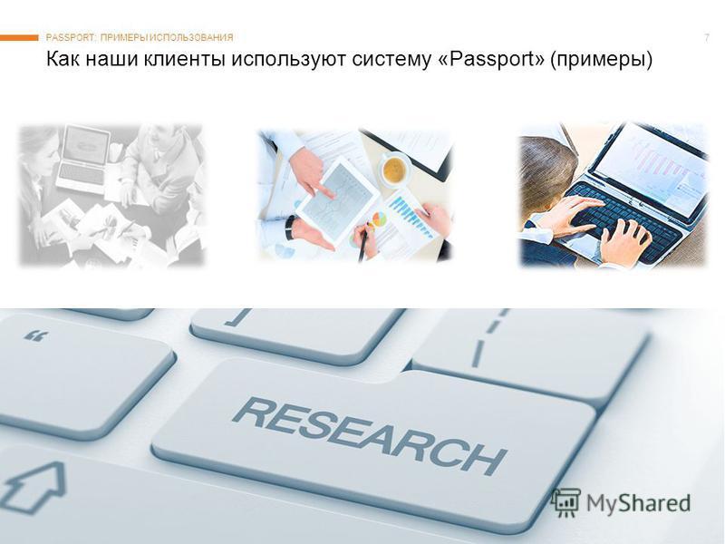 © Euromonitor International 7 Как наши клиенты используют систему «Passport» (примеры) PASSPORT: ПРИМЕРЫ ИСПОЛЬЗОВАНИЯ