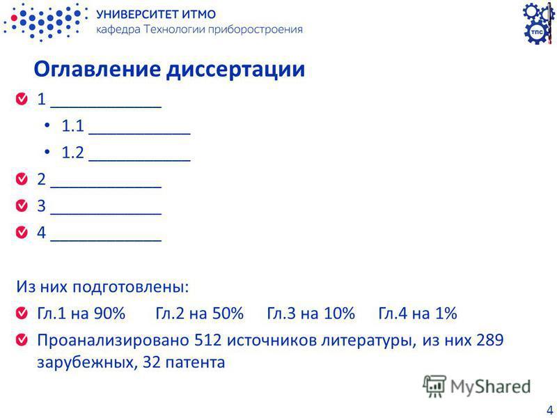1 ____________ 1.1 ___________ 1.2 ___________ 2 ____________ 3 ____________ 4 ____________ Из них подготовлены: Гл.1 на 90%Гл.2 на 50%Гл.3 на 10%Гл.4 на 1% Проанализировано 512 источников литературы, из них 289 зарубежных, 32 патента Оглавление дисс