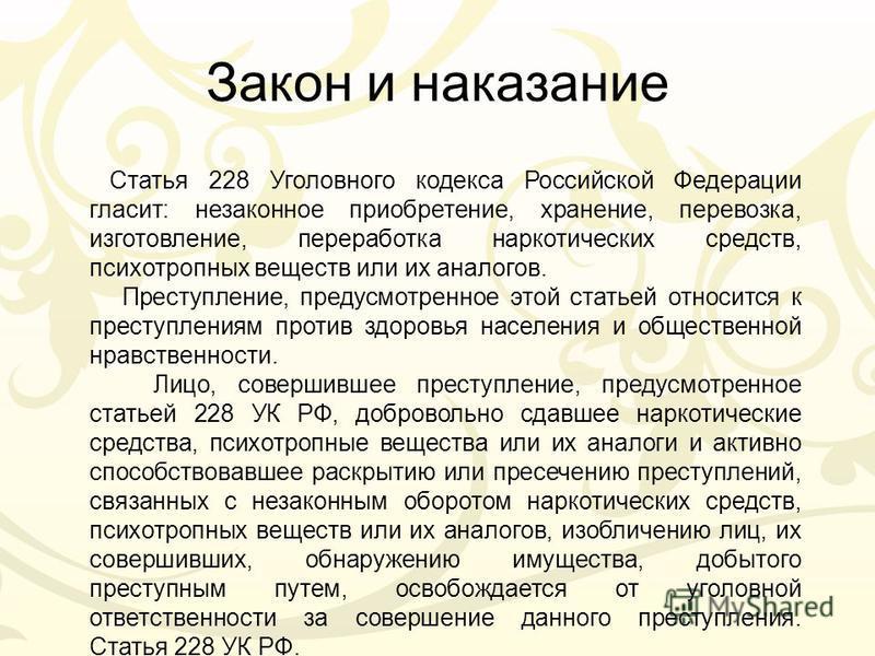 Ст 228 ук рф в новой редакции с комментариями 2018