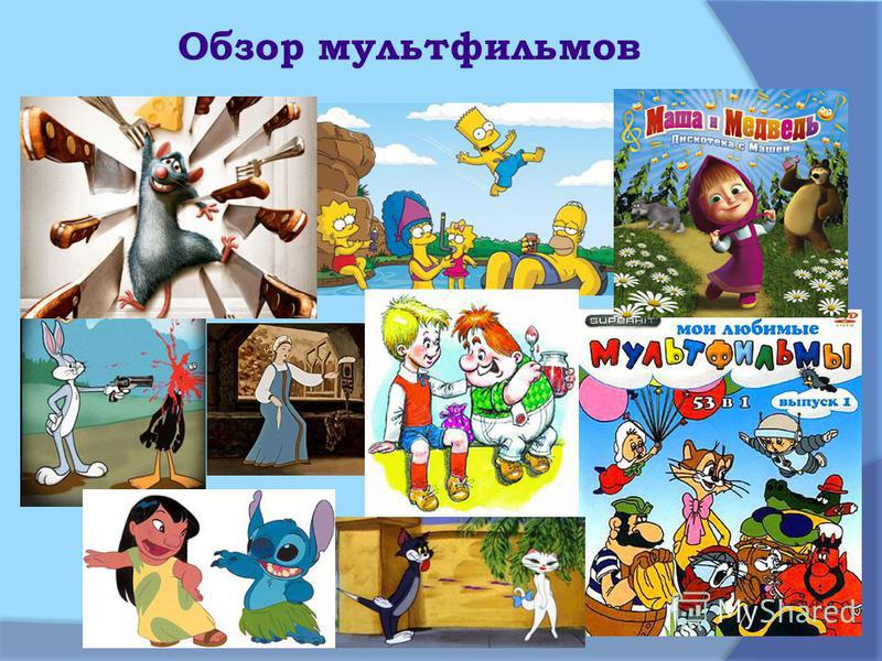 Обзор мультфильмов