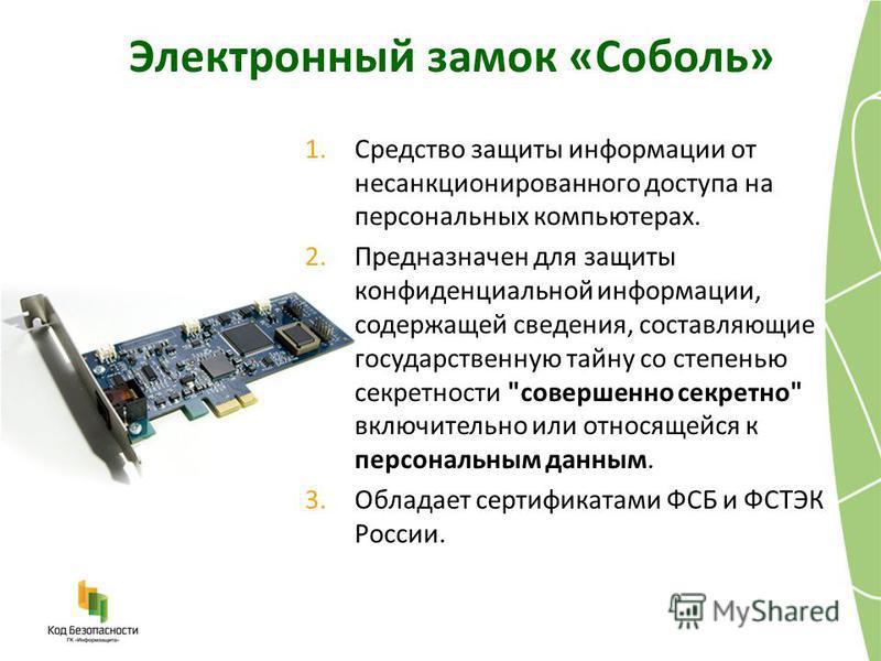1. Средство защиты информации от несанкционированного доступа на персональных компьютерах. 2. Предназначен для защиты конфиденциальной информации, содержащей сведения, составляющие государственную тайну со степенью секретности