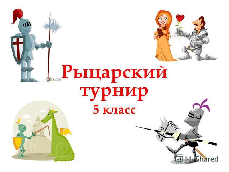 Рыцарский турнир 5 класс