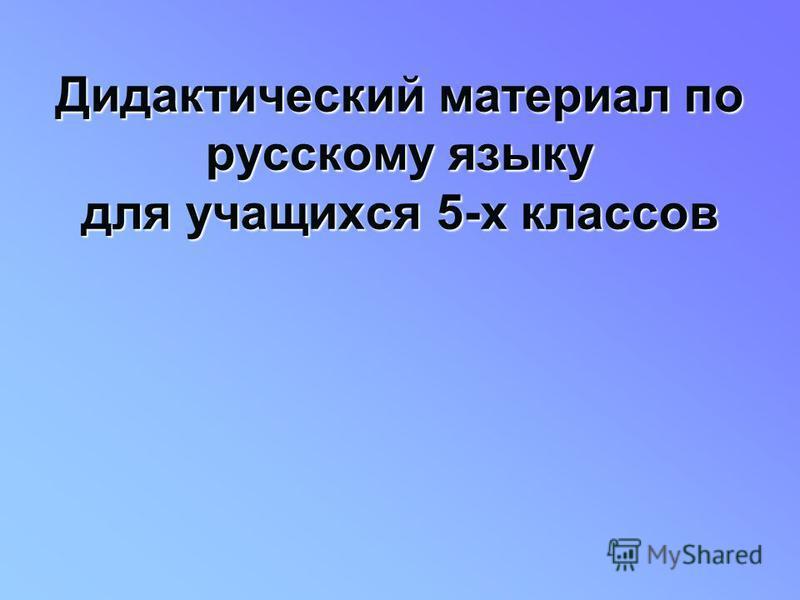 Дидактический материал по русскому языку для учащихся 5-х классов