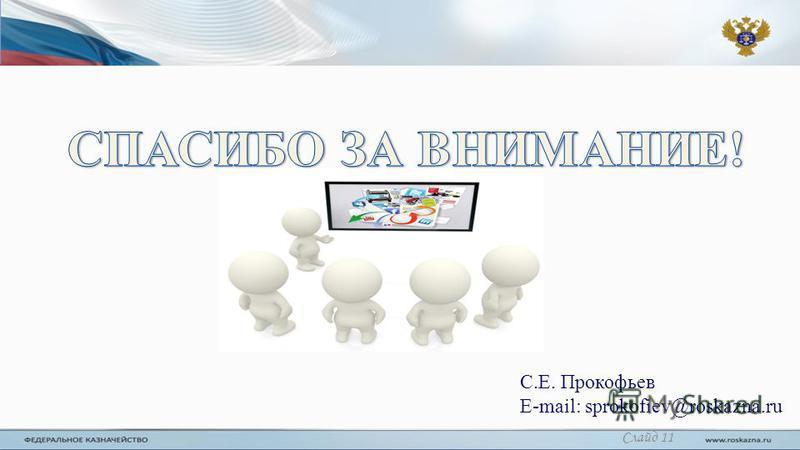 С.Е. Прокофьев E-mail: sprokofiev@roskazna.ru Слайд 11