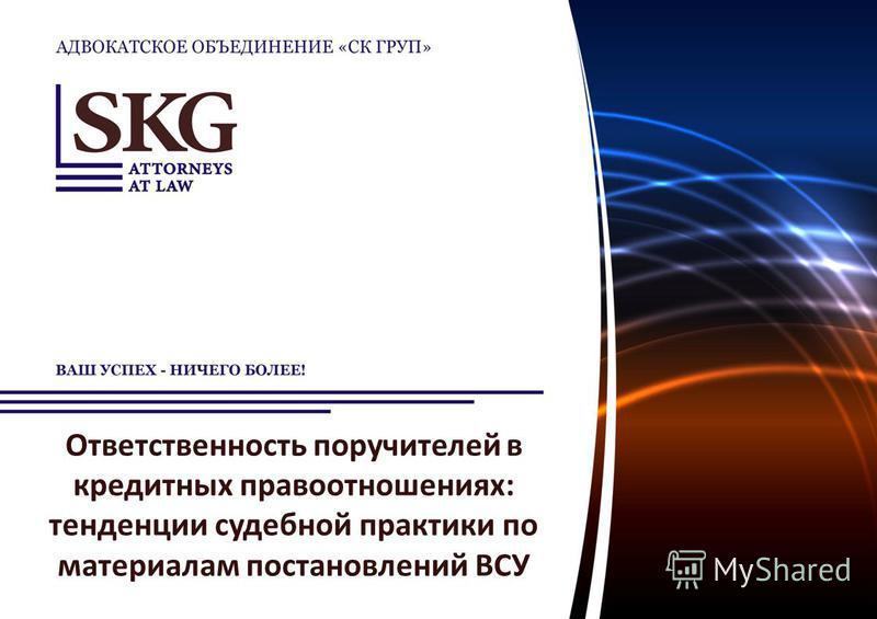 Ответственность поручителей в кредитных правоотношениях: тенденции судебной практики по материалам постановлений ВСУ