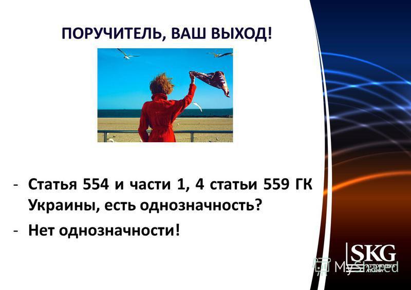 ПОРУЧИТЕЛЬ, ВАШ ВЫХОД! -Статья 554 и части 1, 4 статьи 559 ГК Украины, есть однозначность? -Нет однозначности!
