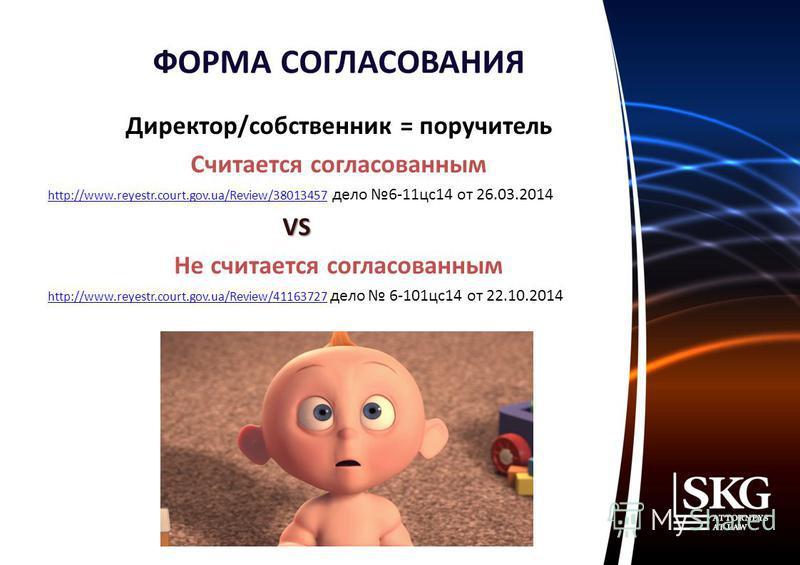 ФОРМА СОГЛАСОВАНИЯ Директор/собственник = поручитель Считается согласованным http://www.reyestr.court.gov.ua/Review/38013457http://www.reyestr.court.gov.ua/Review/38013457 дело 6-11 сс 14 от 26.03.2014 VS Не считается согласованным http://www.reyestr