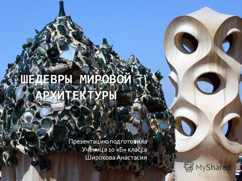 Презентацию подготовила Ученица 10 «Б» класса Широкова Анастасия
