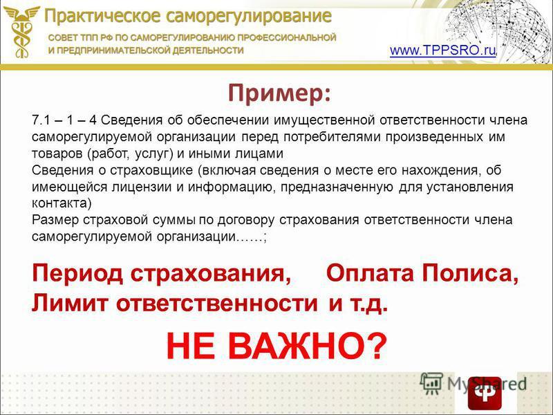 www.TPPSRO.ru 7.1 – 1 – 4 Сведения об обеспечении имущественной ответственности члена саморегулируемой организации перед потребителями произведенных им товаров (работ, услуг) и иными лицами Сведения о страховщике (включая сведения о месте его нахожде