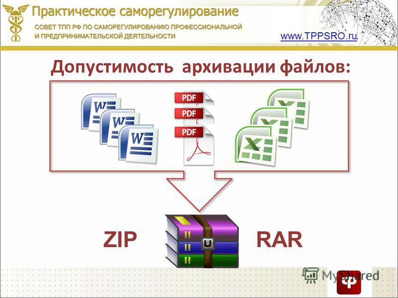 Допустимость архивации файлов: www.TPPSRO.ru ZIPRAR