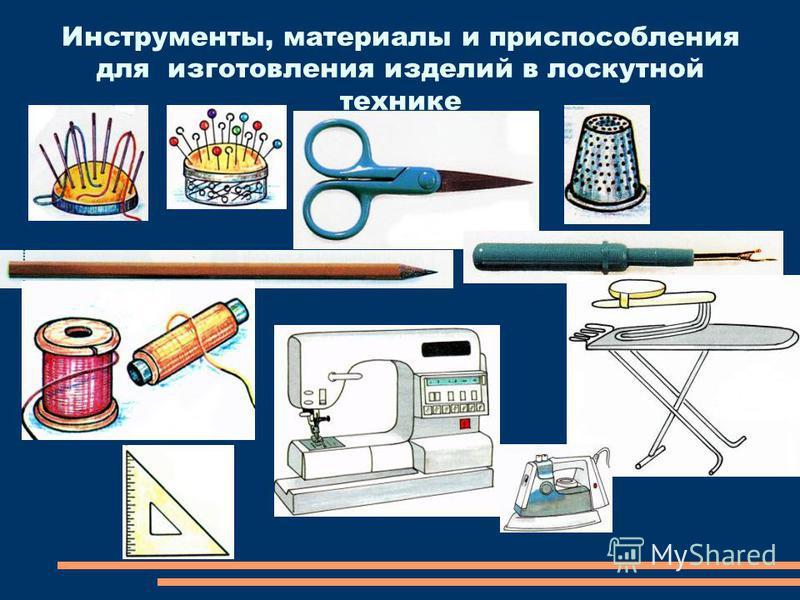 Инструменты, материалы и приспособления для изготовления изделий в лоскутной технике