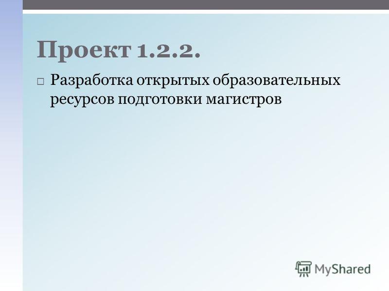 Разработка открытых образовательных ресурсов подготовки магистров Проект 1.2.2.