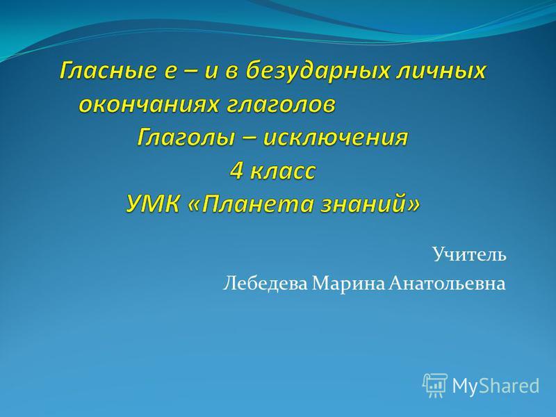 Учитель Лебедева Марина Анатольевна