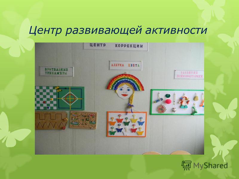 Центр развивающей активности