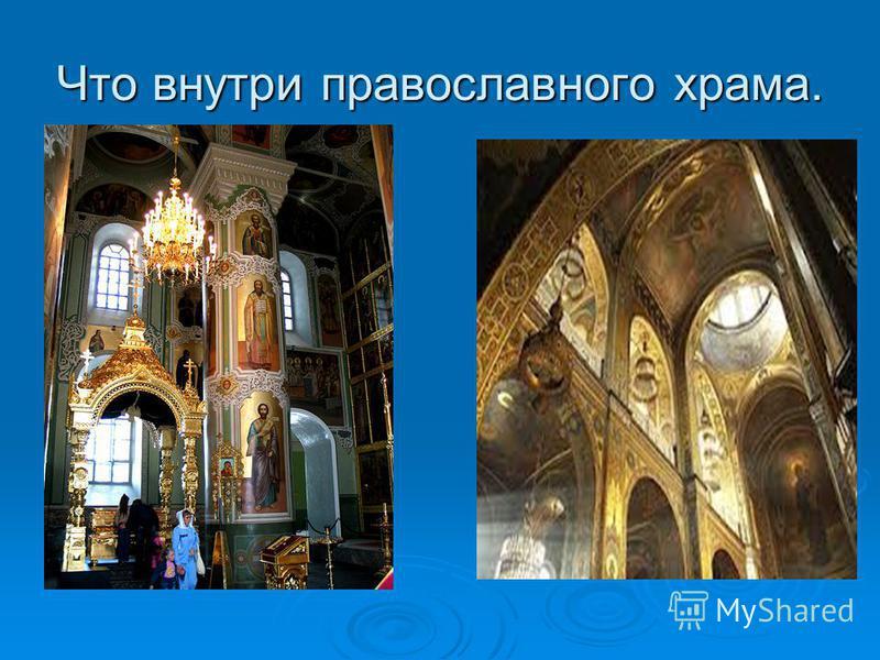 Что внутри православного храма.