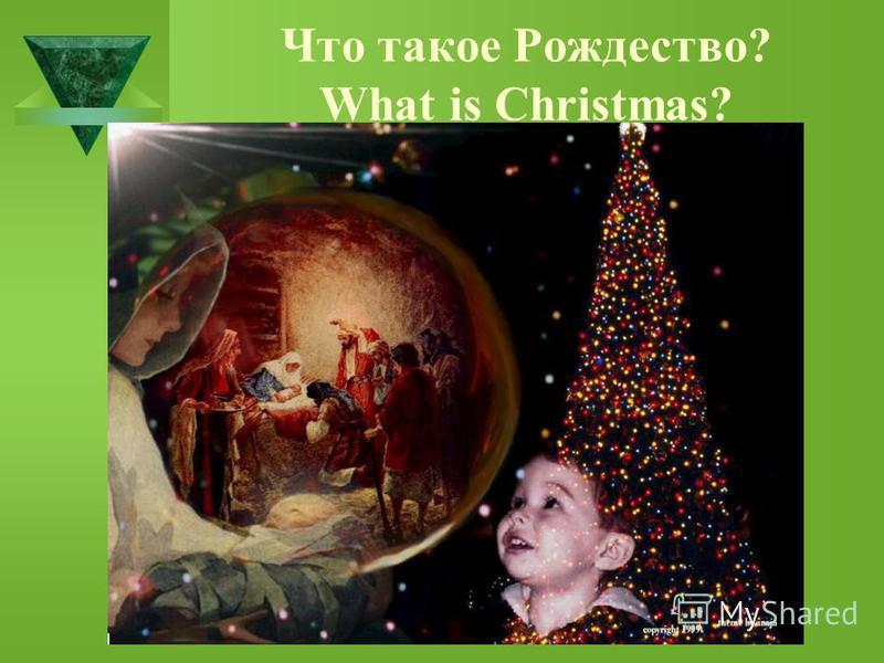 Что такое Рождество? What is Christmas?