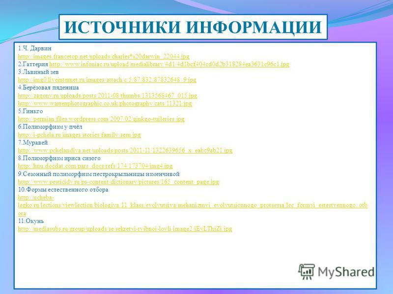 1.Ч. Дарвин http://images.francetop.net/uploads/charles%20darwin_22044. jpg 2. Гаттерия http://www.infoniac.ru/upload/medialibrary/4d1/4d1bcf404cd0d2b318284ea3631c96c1.jpghttp://www.infoniac.ru/upload/medialibrary/4d1/4d1bcf404cd0d2b318284ea3631c96c1