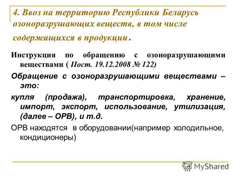 4. Ввоз на территорию Республики Беларусь озоноразрушающих веществ, в том числе содержащихся в продукции. Инструкция по обращению с озоноразрушающими веществами ( Пост. 19.12.2008 122) Обращение с озоноразрушающими веществами – это: купля (продажа),