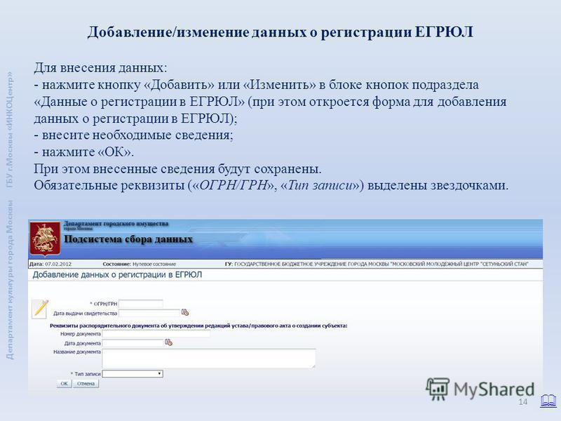Добавление/изменение данных о регистрации ЕГРЮЛ Для внесения данных: - нажмите кнопку «Добавить» или «Изменить» в блоке кнопок подраздела «Данные о регистрации в ЕГРЮЛ» (при этом откроется форма для добавления данных о регистрации в ЕГРЮЛ); - внесите