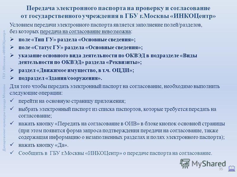 Передача электронного паспорта на проверку и согласование от государственного учреждения в ГБУ г.Москвы «ИНКОЦентр» Условием передачи электронного паспорта является заполнение полей/разделов, без которых передача на согласование невозможна: поле «Тип