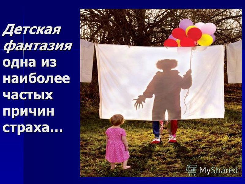 Детская фантазия одна из наиболее частых причин страха…