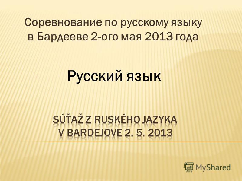 Соревнование по русскому языку в Бардееве 2-ого мая 2013 года Русский язык