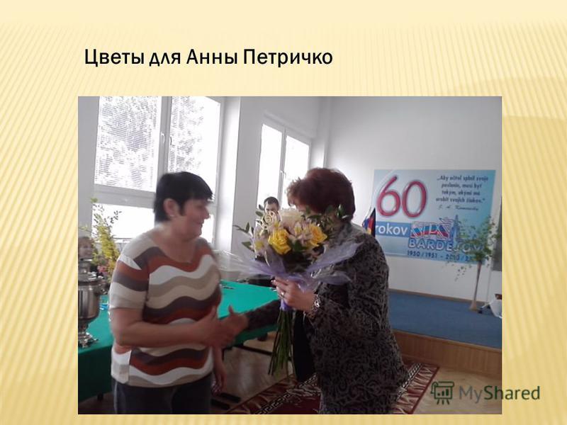 Цветы для Анны Петричко
