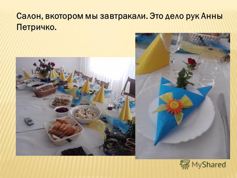 Салон, в котором мы завтракали. Это дело рук Анны Петричко.
