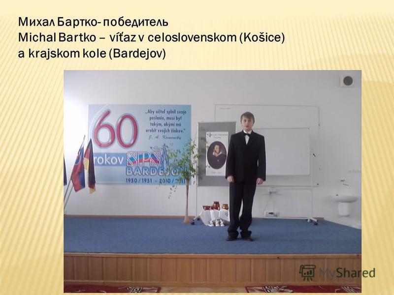 Михал Бартко- победитель Michal Bartko – víťaz v celoslovenskom (Košice) a krajskom kole (Bardejov)