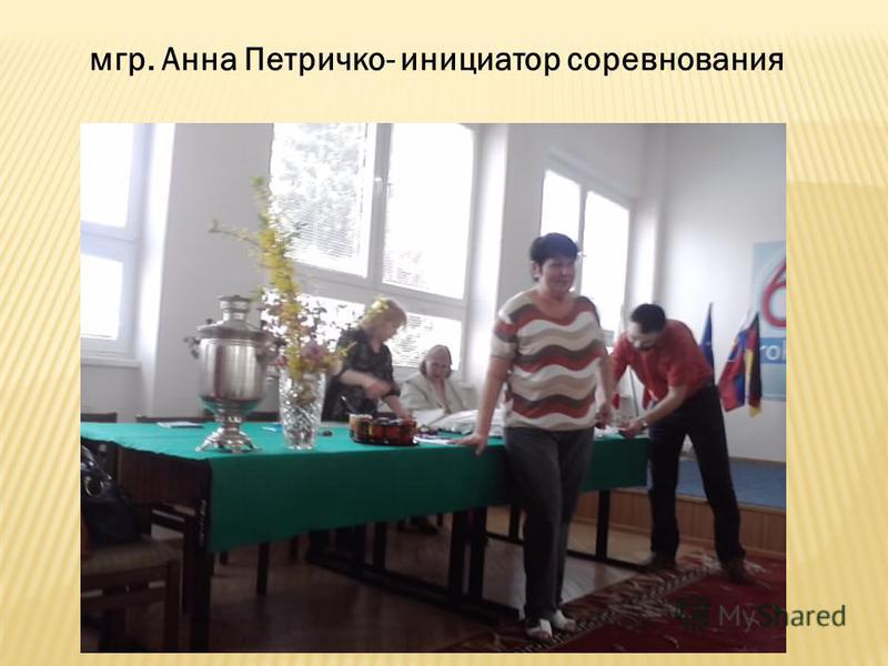 игр. Анна Петричко- инициатор соревнования