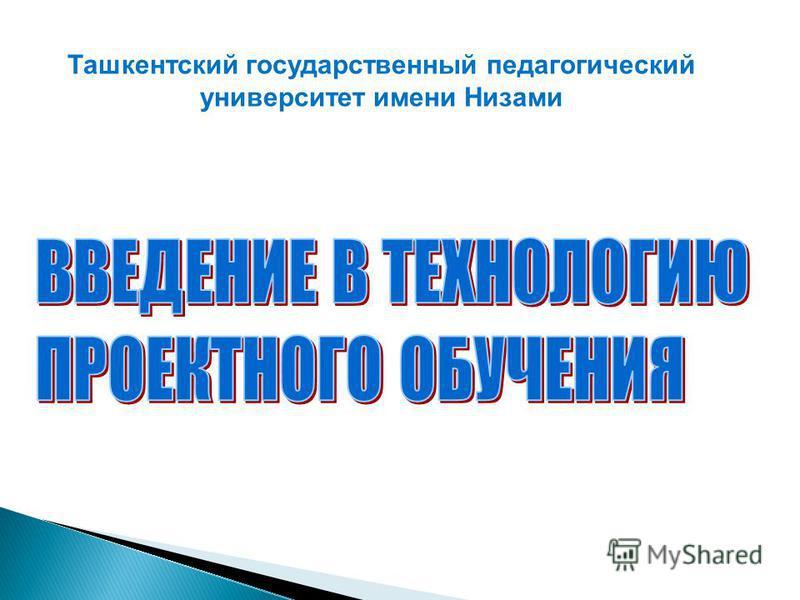 Ташкентский государственный педагогический университет имени Низами