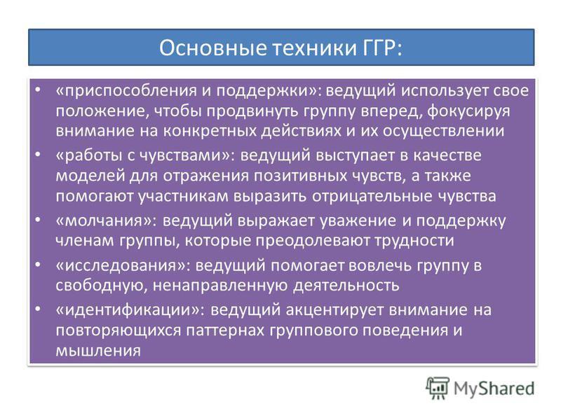 Основные техники ГГР: