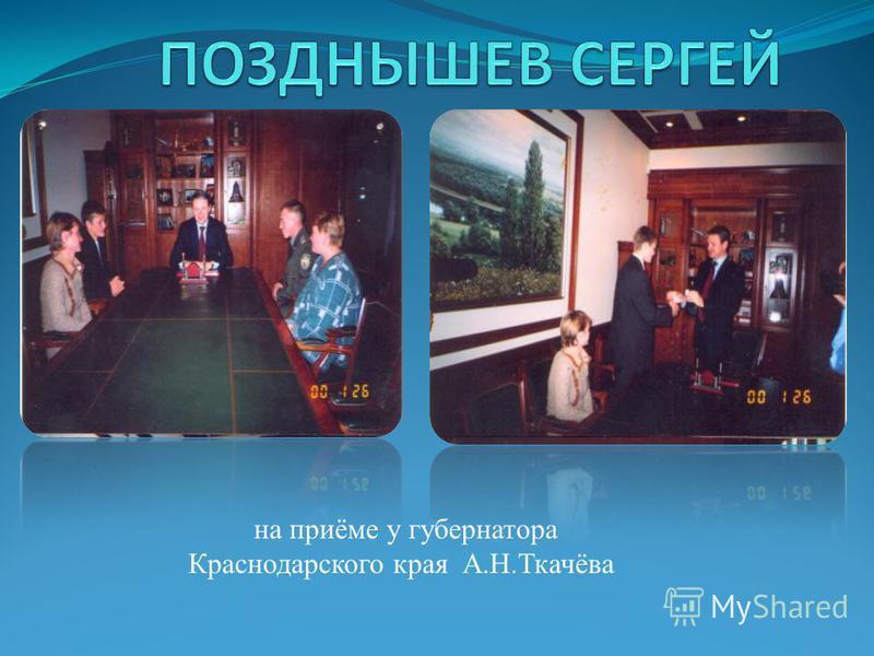 на приёме у губернатора Краснодарского края А.Н.Ткачёва