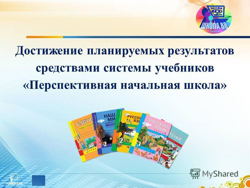 Достижение планируемых результатов средствами системы учебников «Перспективная начальная школа»