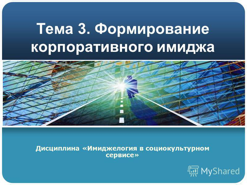 Тема 3. Формирование корпоративного имиджа Дисциплина «Имиджелогия в социокультурном сервисе»