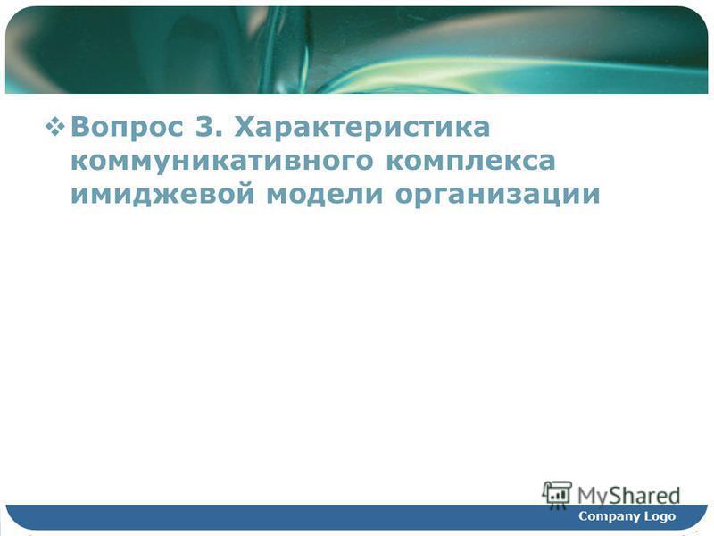 Вопрос 3. Характеристика коммуникативного комплекса имиджевой модели организации Company Logo