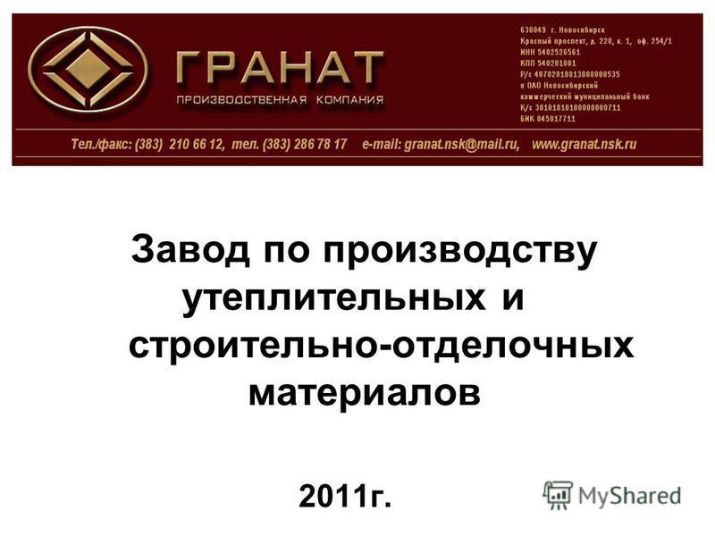 Завод по производству утеплительных и строительно-отделочных материалов 2011 г.