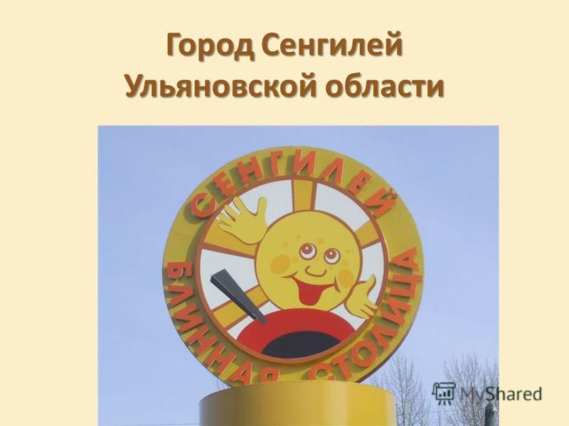 Город Сенгилей Ульяновской области