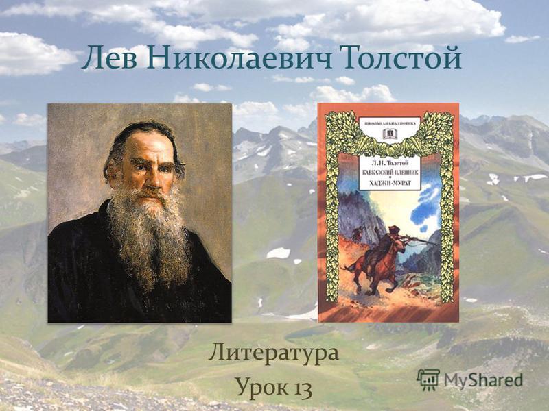 Лев Николаевич Толстой Литература Урок 13
