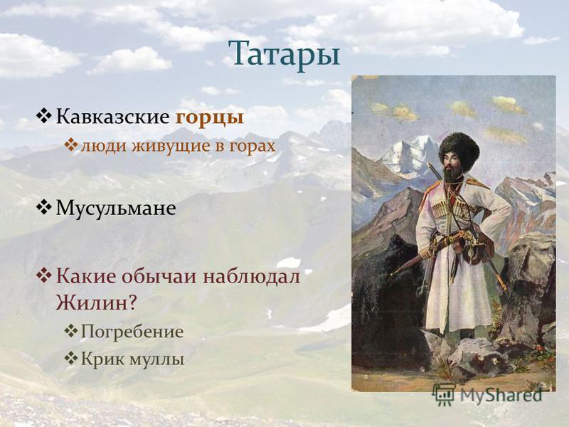 Татары Кавказские горцы люди живущие в горах Мусульмане Какие обычаи наблюдал Жилин? Погребение Крик муллы