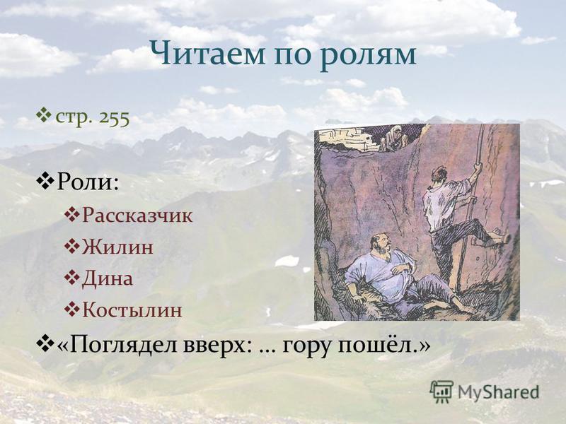 Читаем по ролям стр. 255 Роли: Рассказчик Жилин Дина Костылин «Поглядел вверх: … гору пошёл.»