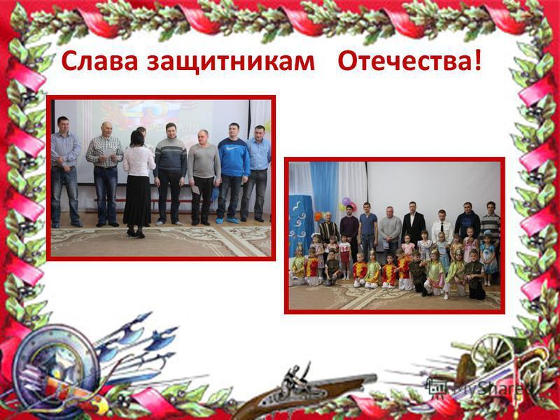 Слава защитникам Отечества!