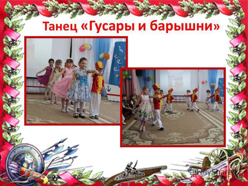 Танец «Гусары и барышни »