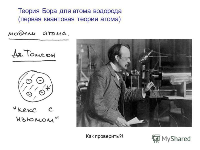 Теория Бора для атома водорода (первая квантовая теория атома) Как проверить?!