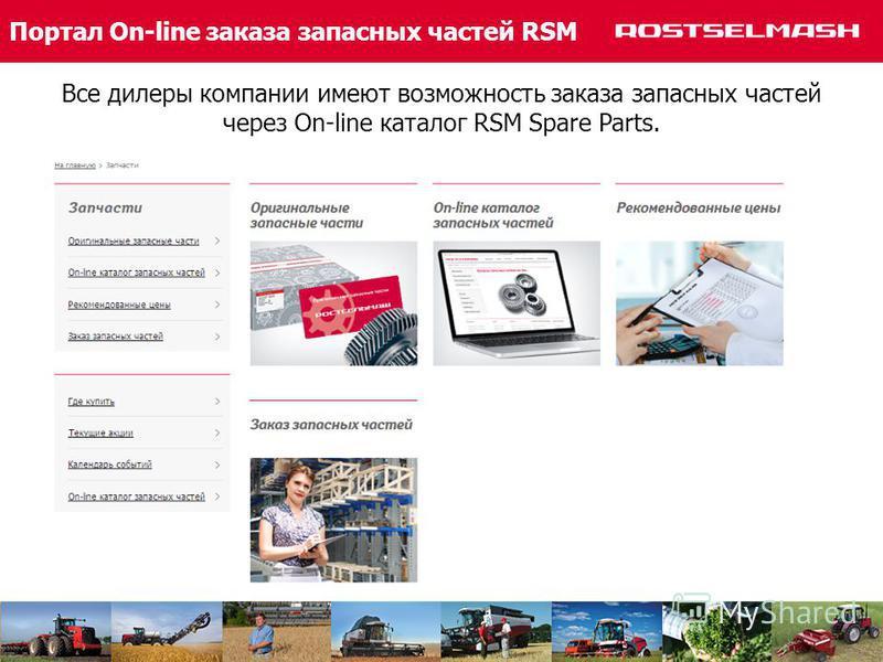 Портал On-line заказа запасных частей RSM Все дилеры компании имеют возможность заказа запасных частей через On-line каталог RSM Spare Parts.