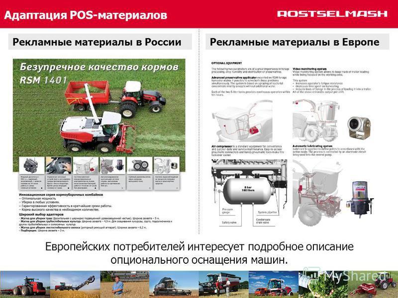 Адаптация POS-материалов Рекламные материалы в России Рекламные материалы в Европе Европейских потребителей интересует подробное описание опционального оснащения машин.