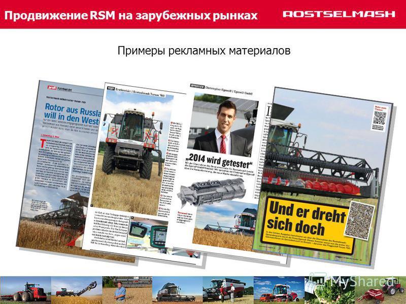 Продвижение RSM на зарубежных рынках Примеры рекламных материалов